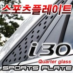 [EXOS] Hyundai New i30 2012 - Quarter Glass Sports Plates Set