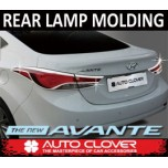 [AUTO CLOVER] Hyundai New Avante MD - Rear Lamp Chrome Molding Set / C497