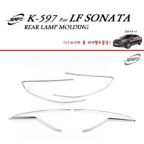 [KYUNG DONG] Hyundai LF Sonata - Rear Lamp Chrome Molding Set (K-597)
