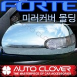 [AUTO CLOVER] KIA Forte - Side Mirror Chrome Molding Set (B615)