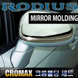 [CROMAX] SsangYong Rodius - Side Mirror Cover Chrome Molding Set