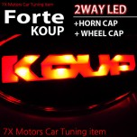 [7X] KIA Forte Koup - 2WAY LED Emblem Package