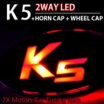 [7X] KIA K5 - 2WAY LED Emblem (Front/Rear + wheel cap + horn cap)