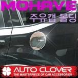 [AUTO CLOVER] KIA Mohave - Fuel Tank Cap Cover Molding (B303)