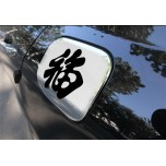 [AUTO CLOVER] Hyundai Genesis - Fuel Tank Cap Cover Molding (B325)