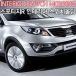 [AUTO CLOVER] KIA Sportage R - Interior Switch Chrome Molding Set (B793)