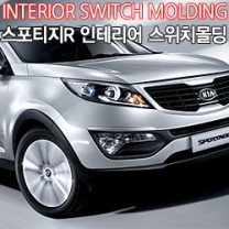 [AUTO CLOVER] KIA Sportage R - Interior Switch Chrome Molding Set (B793)