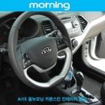 [ARTX] KIA All New Morning - Carbon Interior Molding Set (5 Color)
