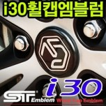 [EXOS] Hyundai New i30 - Wheel Cap Emblem Set