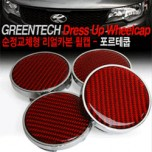 [GREENTECH]  KIA Forte Koup - Real Carbon Wheel Cap Set