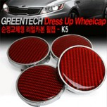 [GREENTECH]  KIA K5 - Real Carbon Wheel Cap Set