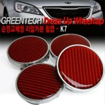 [GREENTECH]  KIA K7 - Real Carbon Wheel Cap Set