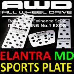 [EXOS] Hyundai Elantra MD - AWD Sports Pedal Plate Set 3PCS