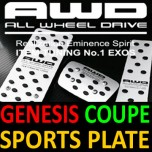 [EXOS] Hyundai Genesis Coupe - AWD Sports Pedal Plate Set 3PCS