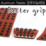 [RSW] Hyundai Avante MD - Better Grip Aluminum Pedal Set
