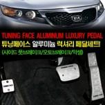 [TUNING FACE] Hyundai YF Sonata - Aluminum Luxury Pedal Set