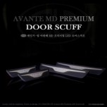 [CHANGE UP] Chevrolet Cruze - Premium LED Door Sill Scuff Plates