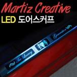 [ARTX] GM-Daewoo Matiz Creative - Luxury Generation Chrome LED Door Sill Scuff Plates Set