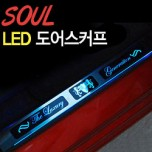 [ARTX] KIA Soul - Luxury Generation Chrome LED Door Sill Scuff Plates Set