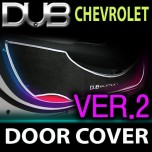 [DUB] CHEVROLET - Silver Edition Velvet Inside Door Protection Cover Ver.2