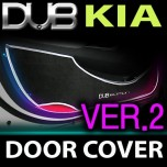 [DUB] KIA - Silver Edition Velvet Inside Door Protection Cover Ver.2