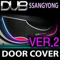 [DUB] SsangYong - Silver Edition Velvet Inside Door Protection Cover Ver.2