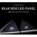 [CHANGE UP] Chevrolet Cruze - Rear Side LED Panel Plates