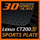 [DXSOAUTO] Lexus CT2O0h - 3D Sports Plate Circle Type Set