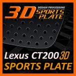 [DXSOAUTO] Lexus CT2O0h - 3D Sports Plate Circle Type Set