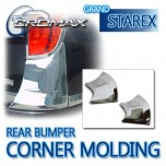 [CROMAX] Hyundai Grand Starex - Rear Bumper Corner Chrome Molding Set