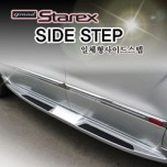 [HANIL] Hyundai Grand Starex Integrated Side Step