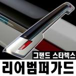 [HSM] Hyundai Grand Starex - Rear Bumper Guard Set