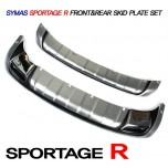 [SYMAS] KIA Sportage R - Front & Rear Skid Plate Package