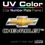 [MINIF] Chevrolet - UV Color Car Number Plate Frame (MFUN07)