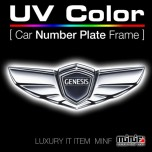 [MINIF] Hyundai Genesis / Coupe - UV Color Car Number Plate Frame (MFUN19)
