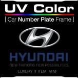 [MINIF] HYUNDAI - UV Color Car Number Plate Frame (SCNP05)