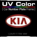 [MINIF] KIA - UV Color Car Number Plate Frame (SCNP06)