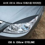 [ARTX] Hyundai i30/i30CW  -  Dress Up Headlight Eyeline Molding Set