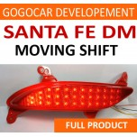 [GOGOCAR] Hyundai Santa Fe DM - Moving Shift Rear Bumper Reflector Full Kit