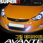 [SUPER I] Hyundai Avante MD - Bumper Grille with DRL Set