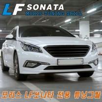 [MORRIS] Hyundai LF Sonata - Horizontal Radiator Tuning Grille