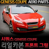 [SEQUENCE] Hyundai Genesis Coupe - Real Carbon Front Grille