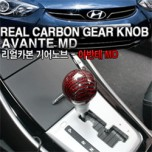 [GREENTECH] Hyundai Avante MD - Real Carbon Gear Knob