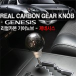 [GREENTECH] Hyundai Genesis - Real Carbon Gear Knob
