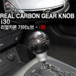 [GREENTECH] Hyundai i30 - Real Carbon Gear Knob
