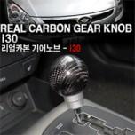 [GREENTECH] Hyundai i30 - Real Carbon Gear Knob