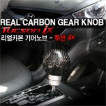 [GREENTECH] Hyundai Tucson iX - Real Carbon Gear Knob (Black / Red)