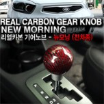 [GREENTECH] KIA All New Morning - Real Carbon Gear Knob