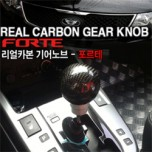 [GREENTECH]  KIA Forte - Real Carbon Gear Knob