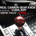 [GREENTECH]  KIA Forte Koup - Real Carbon Gear Knob
